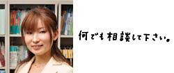 黒木 布希子(チューター)