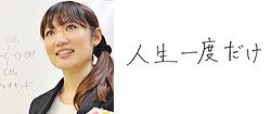 宮原 恵弥子(化学科)