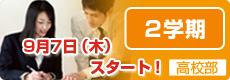 高校部 二学期9/7(木)スタート