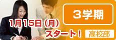高校部 三学期1/15(月)スタート