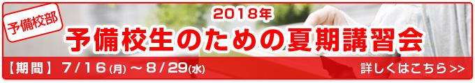 banner_summer_yobikou
