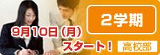 高校部 2学期9/10(月)スタート