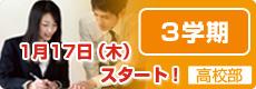高校部 3学期1/17(木)スタート