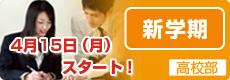 高校部 新学期4/15(月)スタート