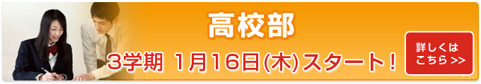 高校部 三学期1/16(木)スタート