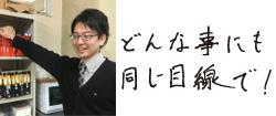 岩坪 光太郎(数学科)