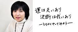 正村 千鶴子(国語科主任)