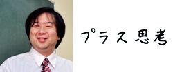 梅田 啓(化学科主任)