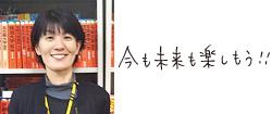 西川 孝子(チューター)