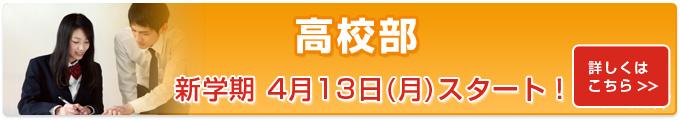 高校部 新学期4/13(月)スタート
