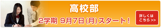 高校部 二学期9/9(月)スタート