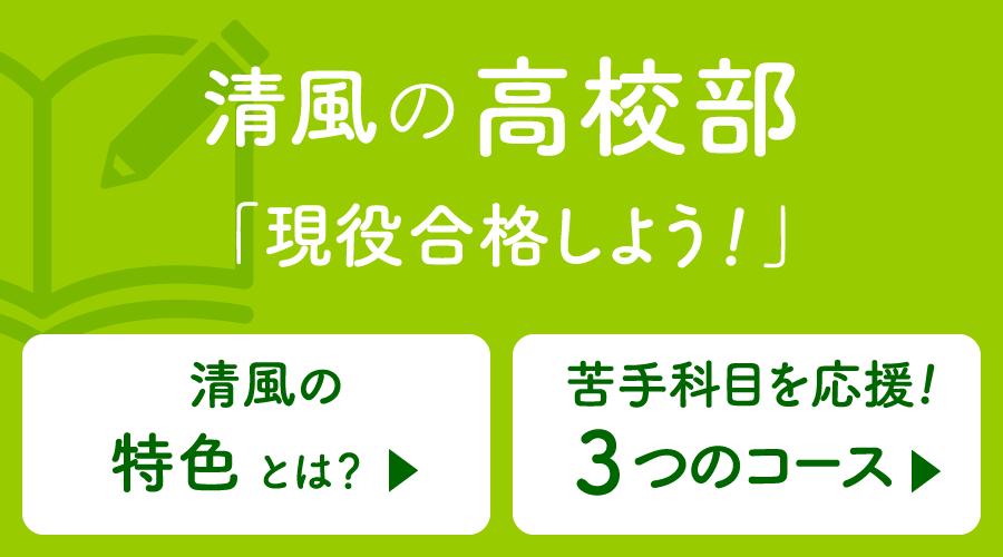 清風の高校部「現役合格しよう!」