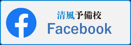 清風予備校 facebook
