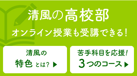 清風の高校部 オンライン授業も受講できる!